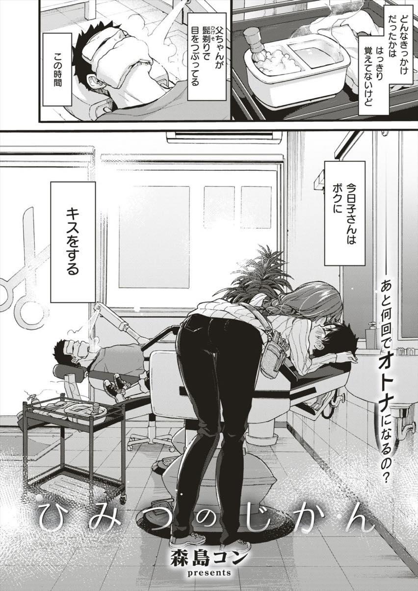 【エロ漫画】美容室のお姉さんの巨乳をむしゃぶりつきながら授乳手コキされて射精...おねショタセックスで筆下ろしされてお姉さんの膣に挿入して力一杯突きまくる【森島コン:ひみつのじかん】