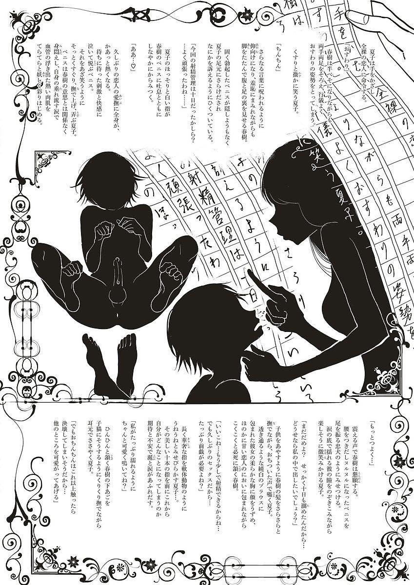 【エロ漫画】新人編集者を寸止めしながら前立腺を刺激するおねショタ2Pセックス...ペニパンでアナルファックされながら生挿入で精子を搾り取られてしまう【ディビ:取材協力】