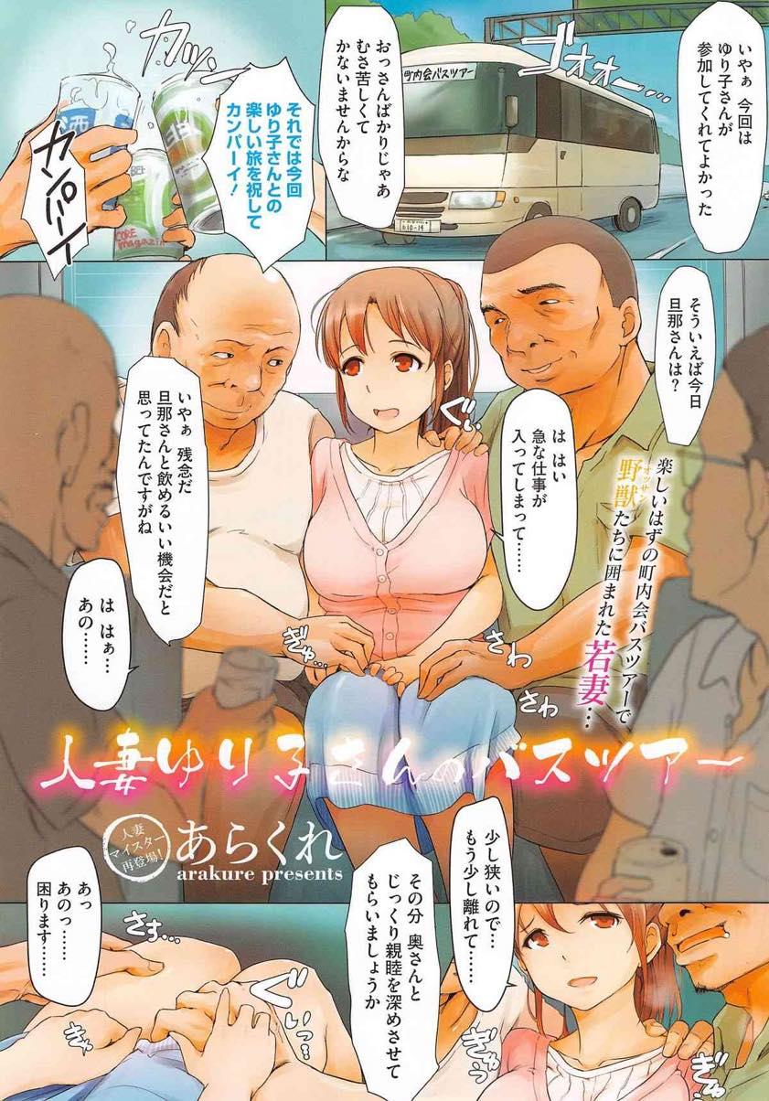【エロ漫画】バスツアーでおじさんたちに犯される巨乳の人妻...旦那よりも大きいチンコをしゃぶって挿れて輪姦中出しセックスにハマる【あらくれ:人妻ゆり子さんのバスツアー】