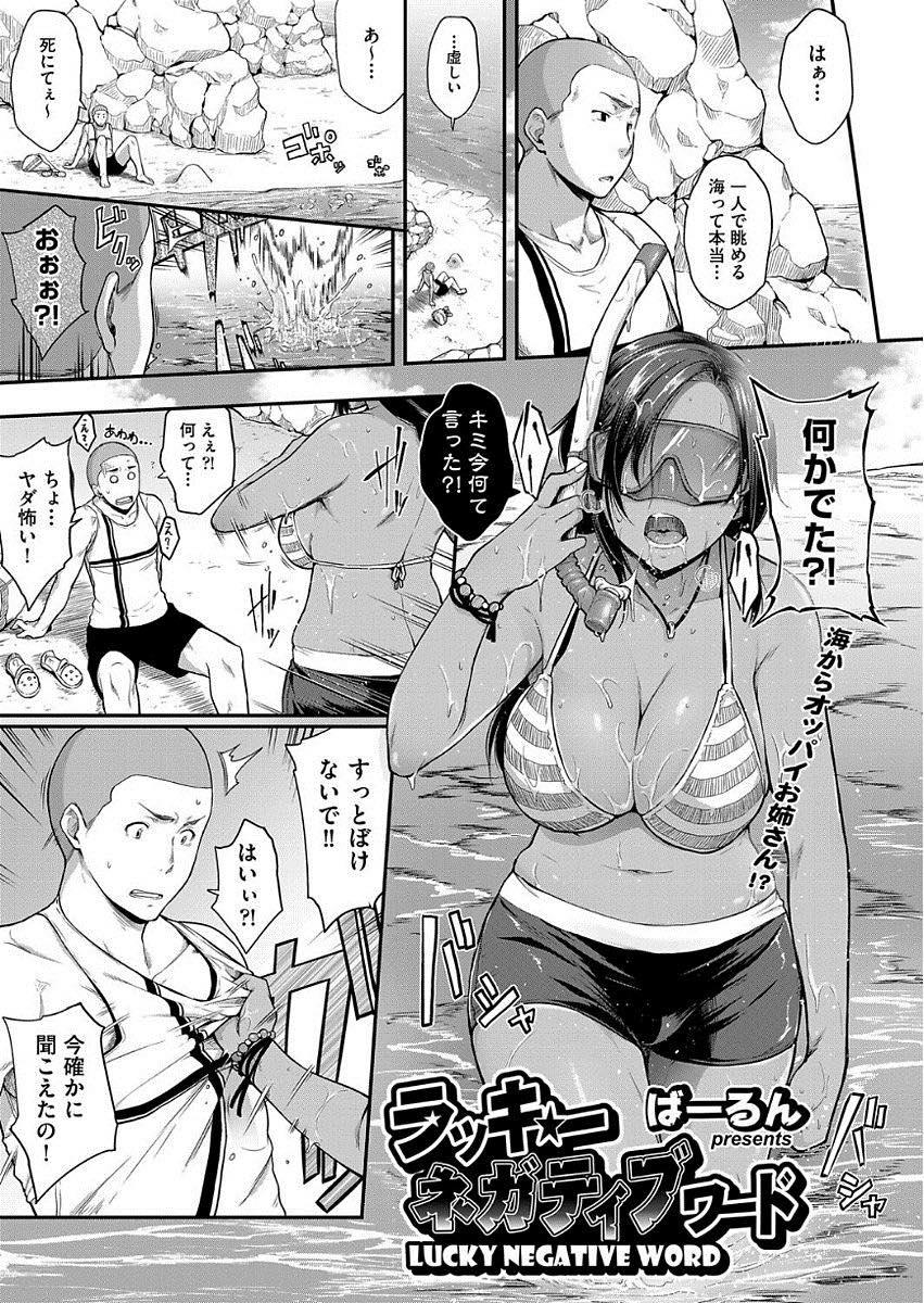 【エロ漫画】女にモテず死にたがる若者におっぱいを揉ませる巨乳のお姉さん...乳首を弄って濡れるマンコを見て我慢できず浜辺で何度も中出しセックス【ばーるん:ラッキーネガティブワード】