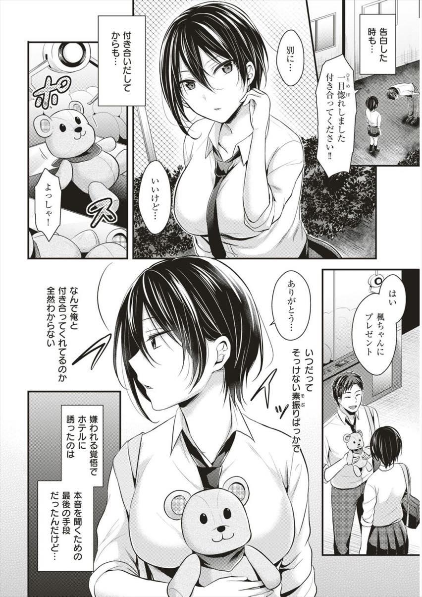 【エロ漫画】俺の彼女はいつも素っ気なくてクールな巨乳のJK...目隠しプレイで素直に感情を出したいちゃラブ中出しセックス【ぺい:COOL or HOT?】