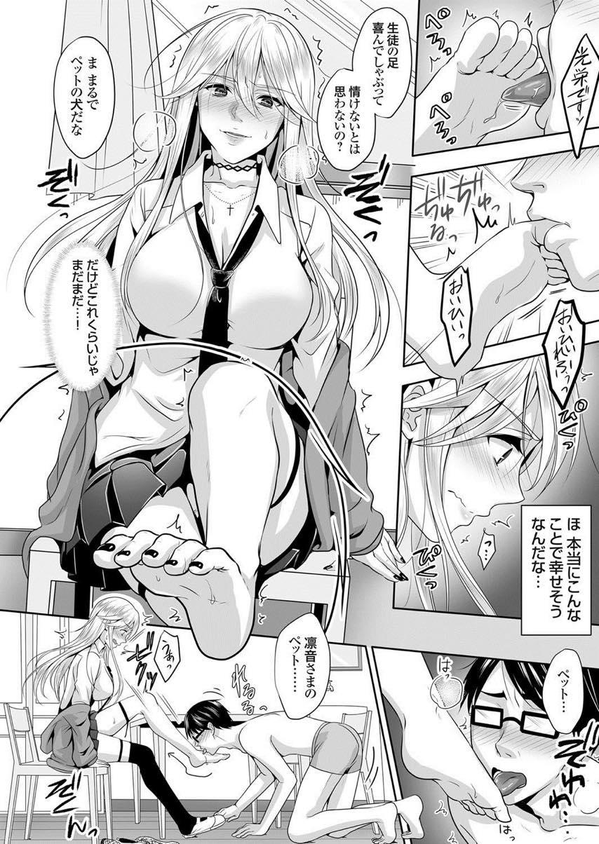 【エロ漫画】ドMの教師に煽られ虐めるドSな巨乳のヤンキーJK...クンニでイカされ一度では終わらない中出しセックス【ながねこ:ドSヤンキーJKとドM変態ティーチャー】