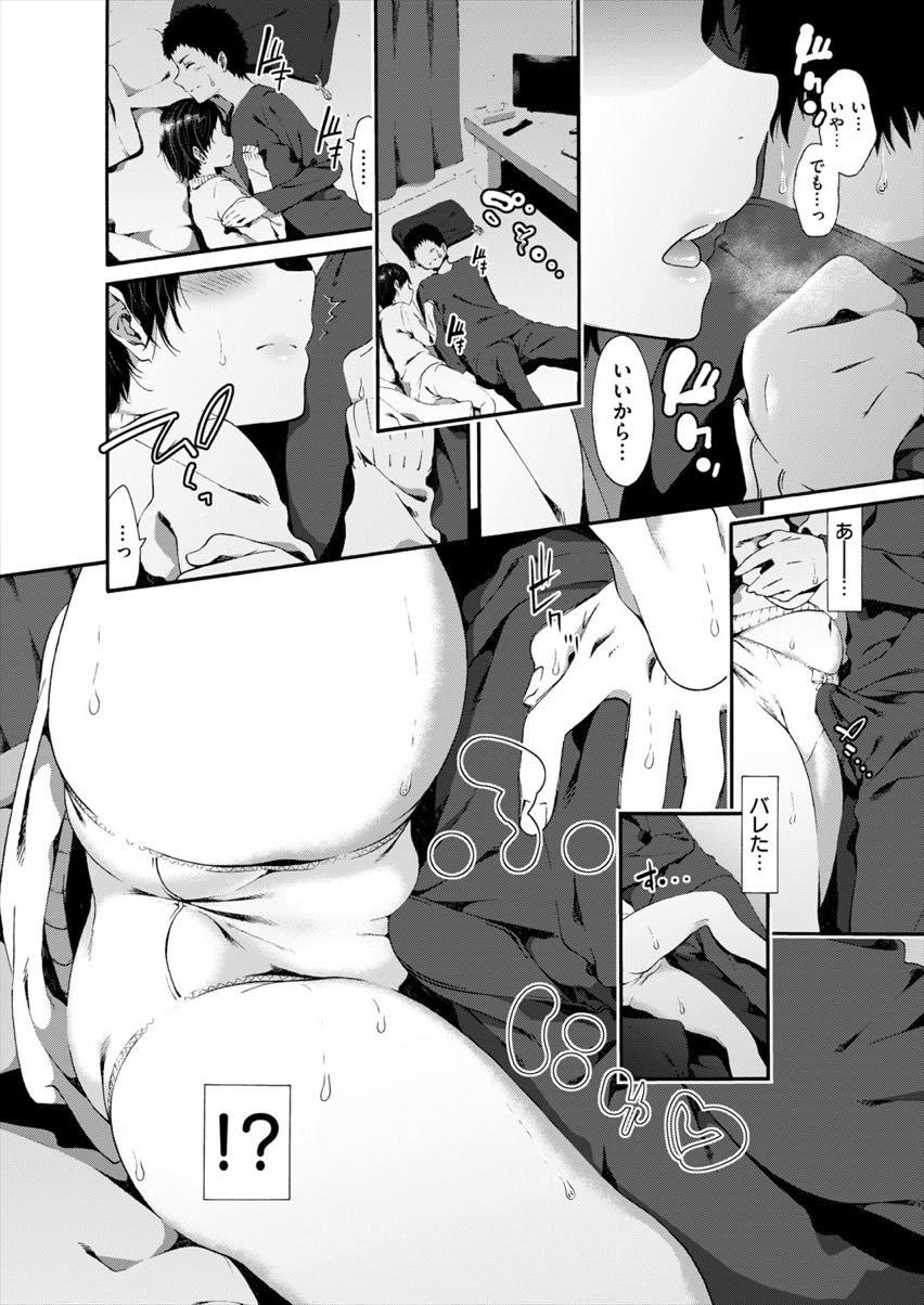 【エロ漫画】家出して突然押し掛けてくる巨乳のJK…添い寝で密着して泣きじゃくる彼女といちゃラブ中出しセックス【いづれ:家出猫】