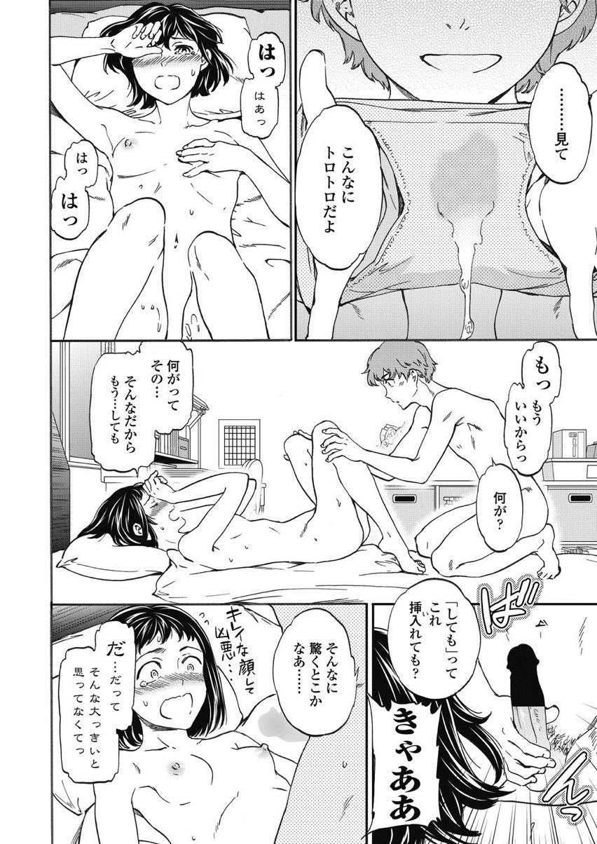 【エロ漫画】手の早いヤリチンな彼に好き放題される貧乳のJK...彼女を狙う小悪魔な姉と一緒に3Pセックスでみんな一緒に絶頂【Cuvie:サキュバス♡インキュバス】