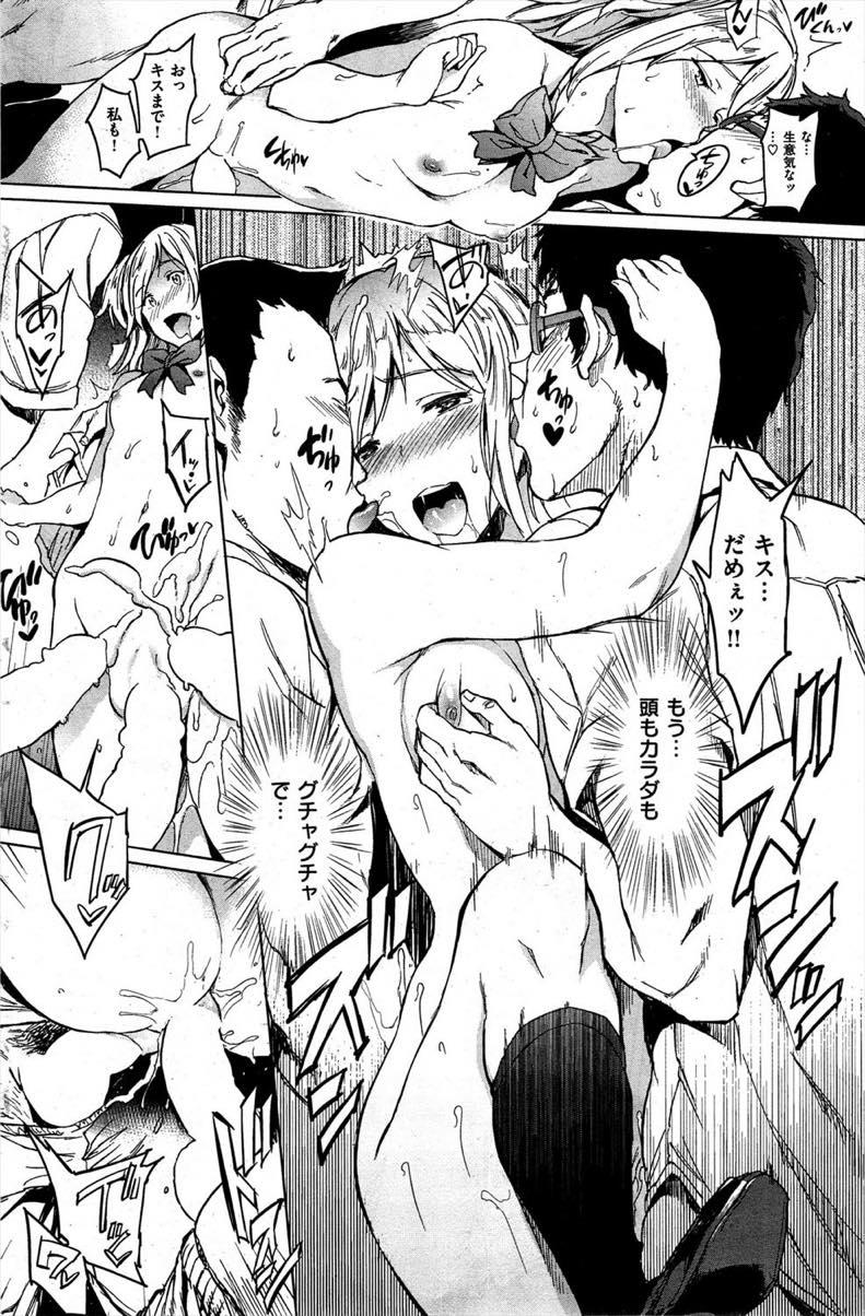 【エロ漫画】手の付けられない白ギャルをセックスで躾ける先生達...次から次へと犯され最後は二穴同時の輪姦中出しセックス【mogg:お仕置きのススメ】