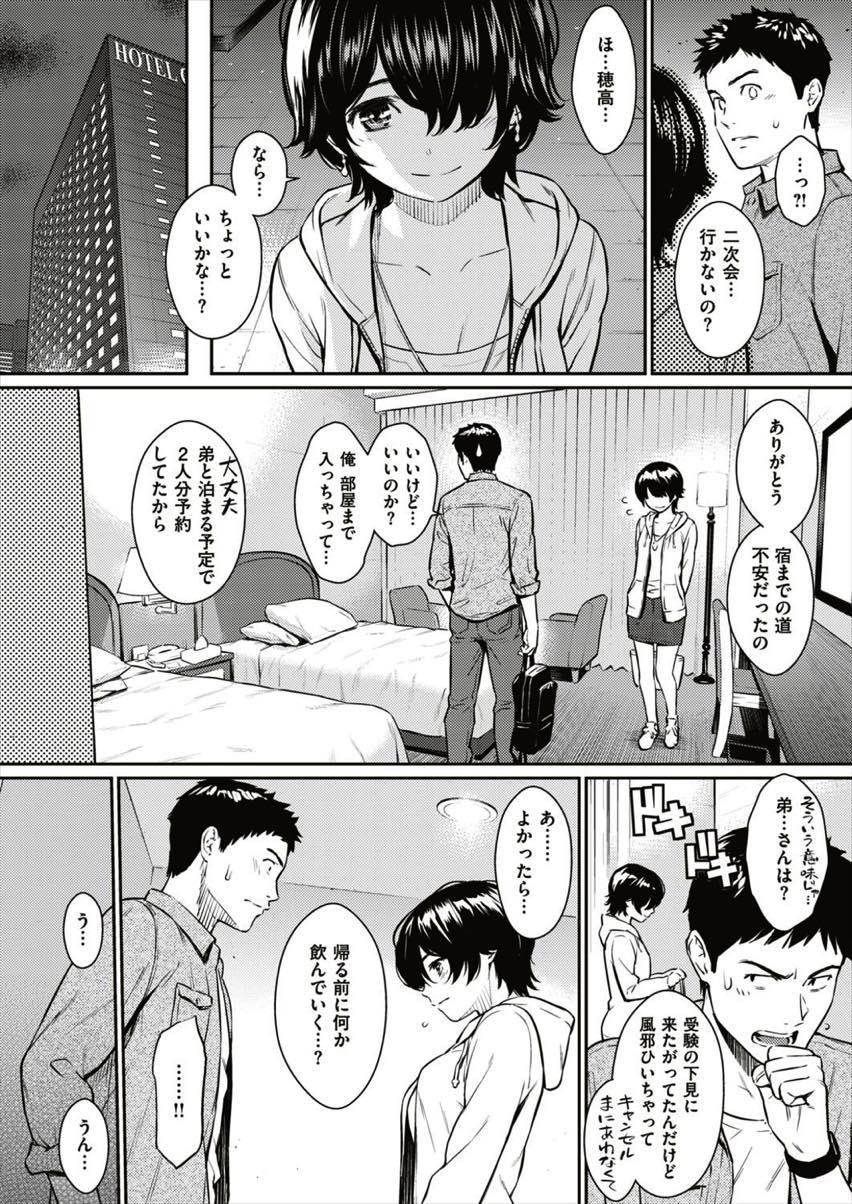 【エロ漫画】中学生の頃に一ヶ月だけ付き合った初彼女と同窓会で再会...キスもしなかった彼女と照れる可愛い顔を見ながら中出しセックス【ホムンクルス:はなればなれに】