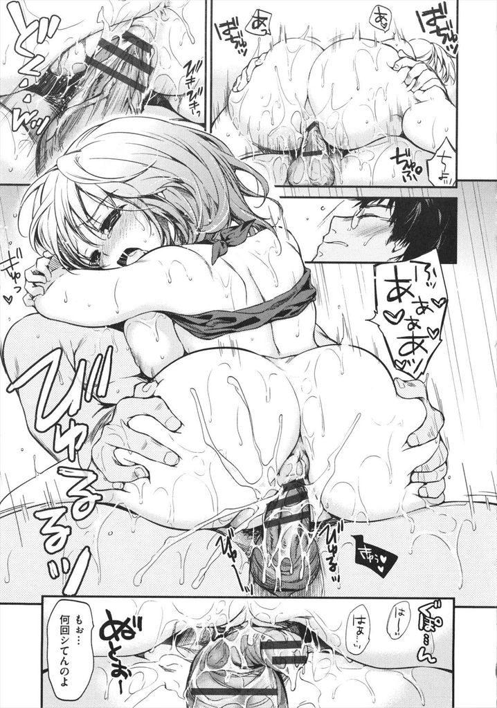 【エロ漫画】無防備な格好で密着して男友達を勃起させる巨乳娘...初めてでキツいマンコに挿入してテントの中で何度も中出しセックス【桃月すず:秋夜ゆらゆら】