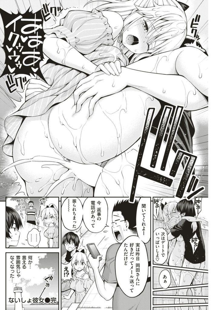 【エロ漫画】ノーパンで誘惑してくる巨乳な親友の妹…目の前に親友がいるのに愛撫だけで我慢できずこっそり中出しセックス【八尋ぽち:ないしょ彼女】