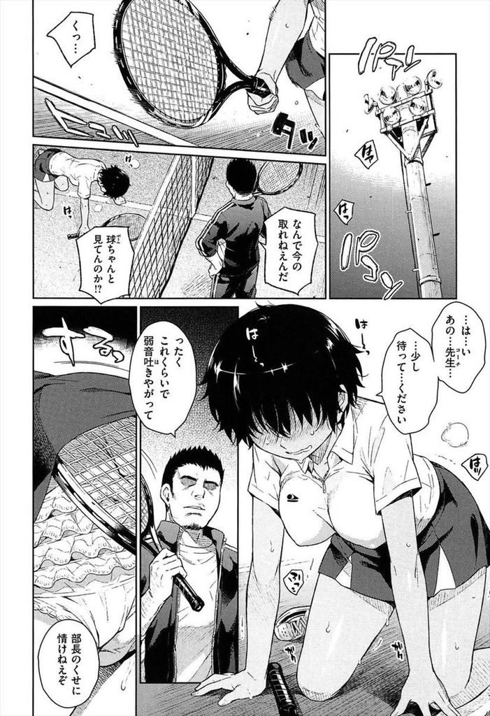 【エロ漫画】コーチにローターを突っ込まれ練習する巨乳なテニス部の部長...フェラで精子を飲まされ自ら腰を振り中出しセックスでアへ堕ち【よしろん:コーチング】