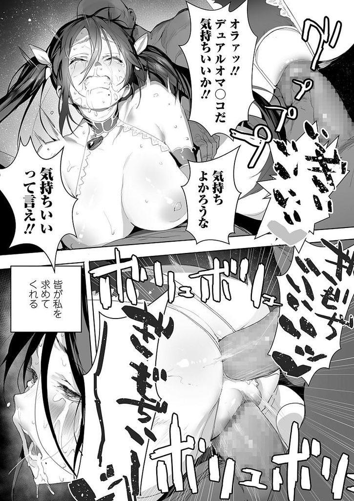 【エロ漫画】普段は地味だけどネトゲの中でお姫様になる巨乳JK...オフ会でゲーム内の衣装を着て輪姦中出しセックスで精一杯のご奉仕【じゃが山たらヲ:Joining A Fan Club】