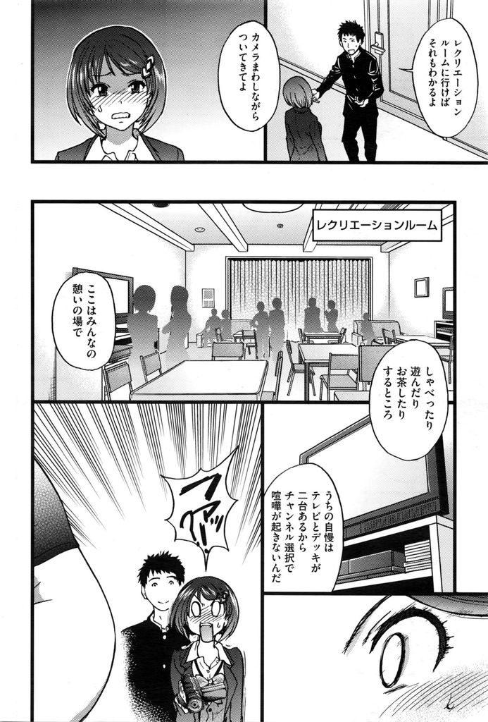 【エロ漫画】(1/6話)学生寮の紹介ビデオを撮影することになったショートカットJK…足を踏み入れた寮で行われていたのは寮生集まっての前戯の練習と実践【師走の翁:僕の勃起ペニスを録画していきなよ 第1話】