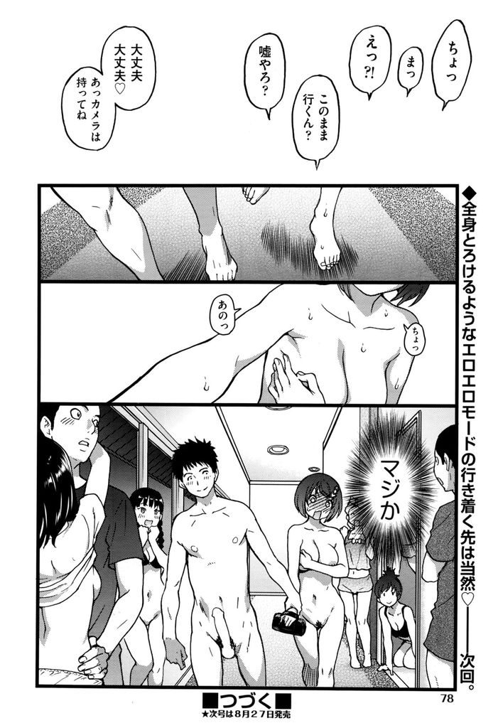 【エロ漫画】(4/6話)お風呂場の撮影のためについに自分も脱ぐことになった巨乳JK…お風呂場で密着マッサージを受けるうちに理性が崩壊し興奮してきてしまう【師走の翁:僕の勃起ペニスを録画していきなよ 第4話】