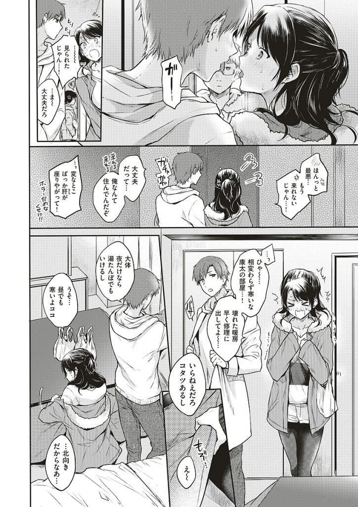 【エロ漫画】部屋で一緒に映画を見ることになった巨乳彼女…家に着くまでの愛撫で興奮してしまいお互いの体温を求めあうようないちゃラブセックス【雛原えみ:ふたりごもり】