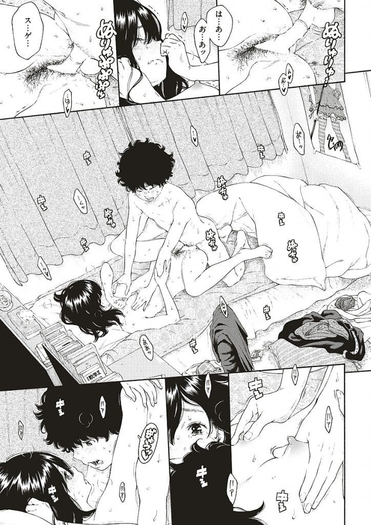 【エロ漫画】クラスでいつも一人ぼっちの地味で物静かなJK…罰ゲームで告白したところ思わぬ可愛さに夢中になりいちゃラブ初体験セックス【きい:日陰の詩】