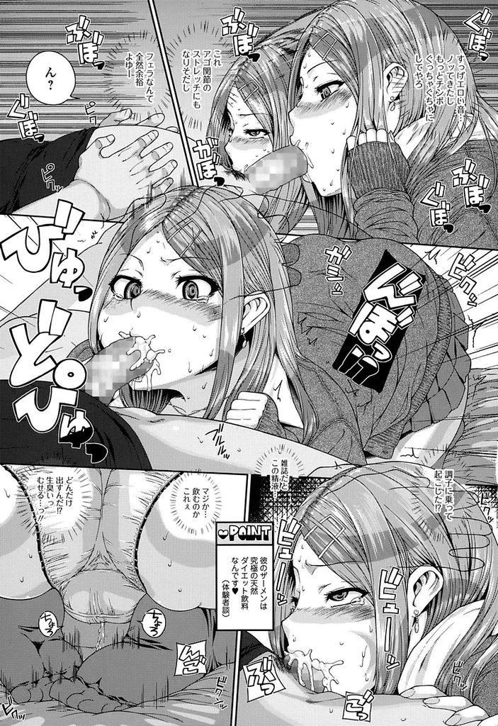 【エロ漫画】セックスダイエットに目を付けたぽっちゃり系巨乳JK…寝ている弟のペニスを勝手に使ってダイエットを始めセックス自体の快感にドハマりしていく【吉田犬人:DIET OR DIE】