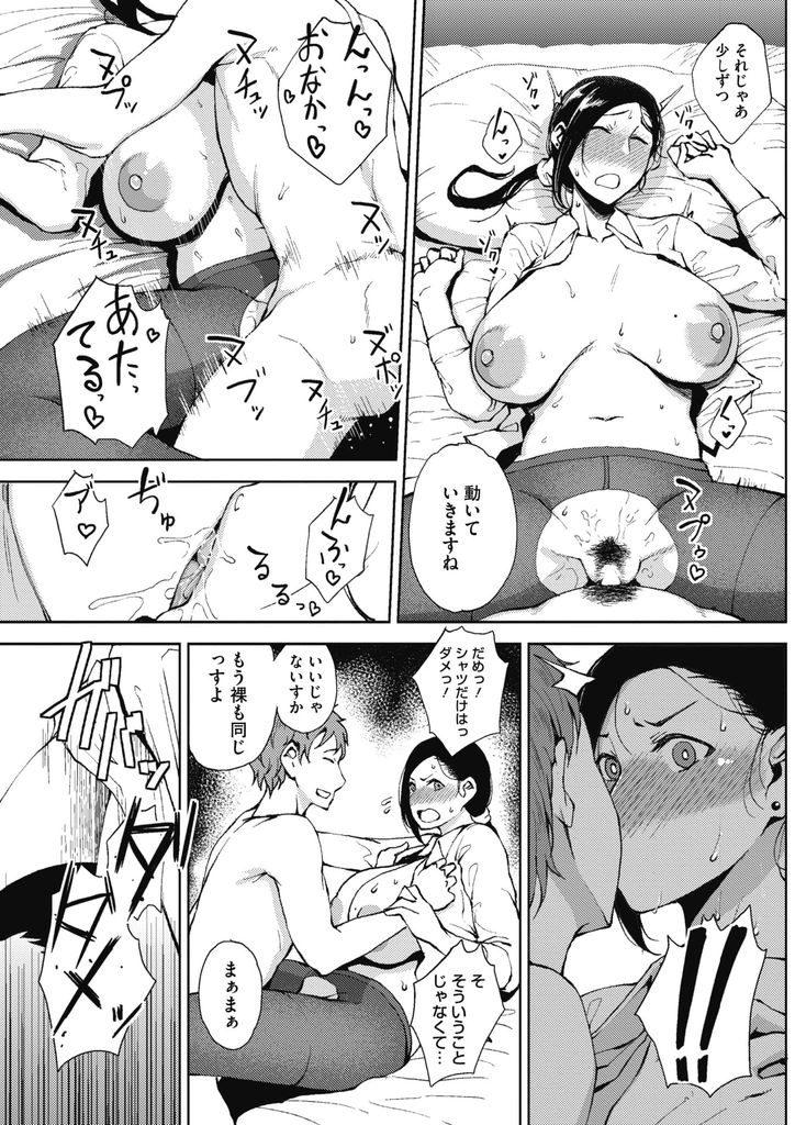 【エロ漫画】29歳にして一度も彼氏が出来たことが無い爆乳OL…後輩と飲みに行き潰れてしまいラブホで介抱され初めての告白と初めてのセックスを体験する【たにし:完熟初摘み乙女】