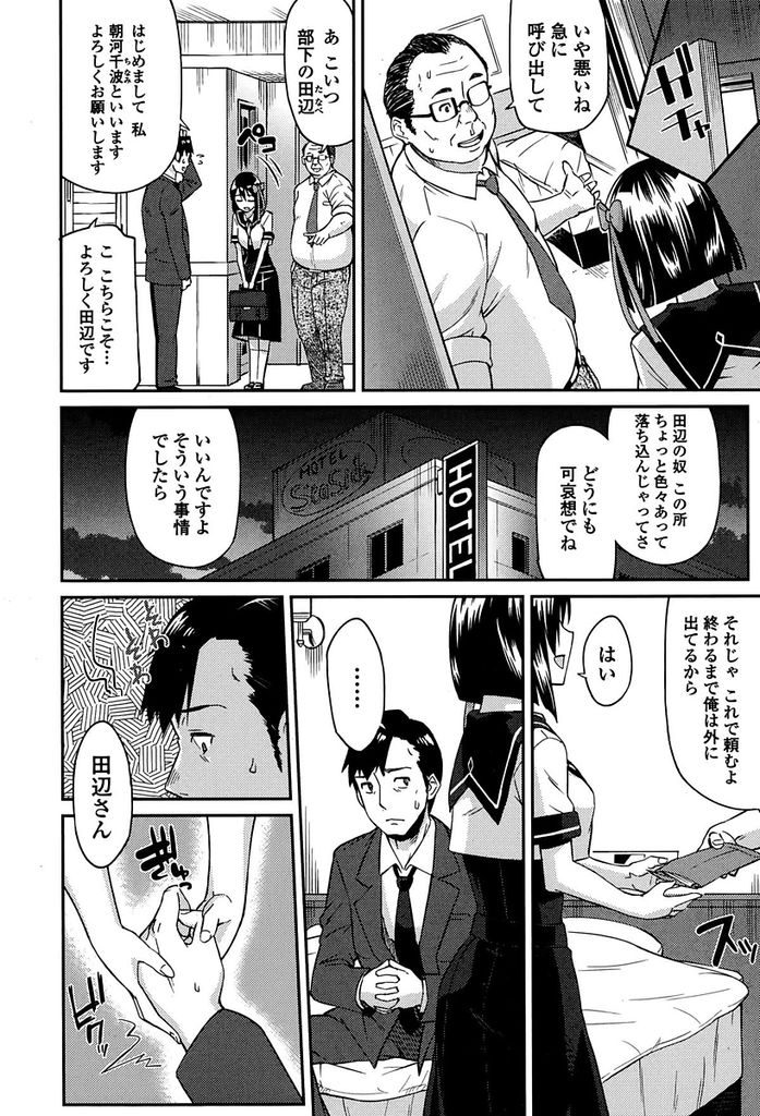 【エロ漫画】自分の身体を使って男性の疲れを癒すお嬢様JK…飲み物に睡眠薬を入れられ目覚めたときには二穴同時挿しのアへ堕ち中出しセックス【折口:ボランティアガール】
