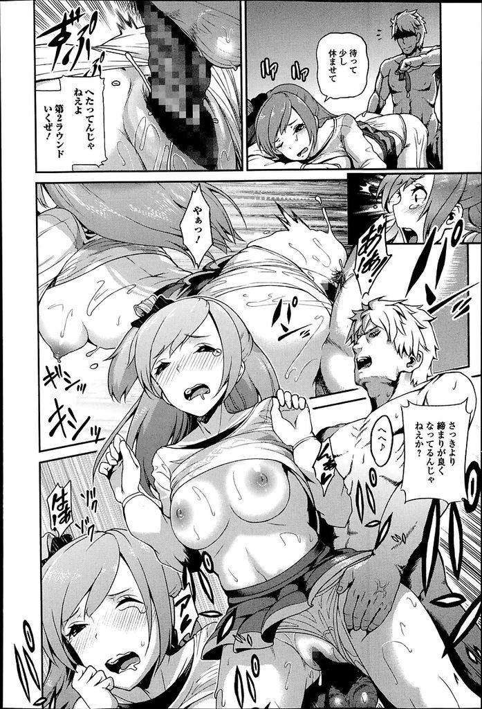 【エロ漫画】レンタル彼氏で特定の男性を頻繁に指名している巨乳少女…本当の彼氏になって欲しいと言ったところいきなりホテルに連れ込まれ一方的なセックスをされる【柚子鉄線:レンタル彼氏】