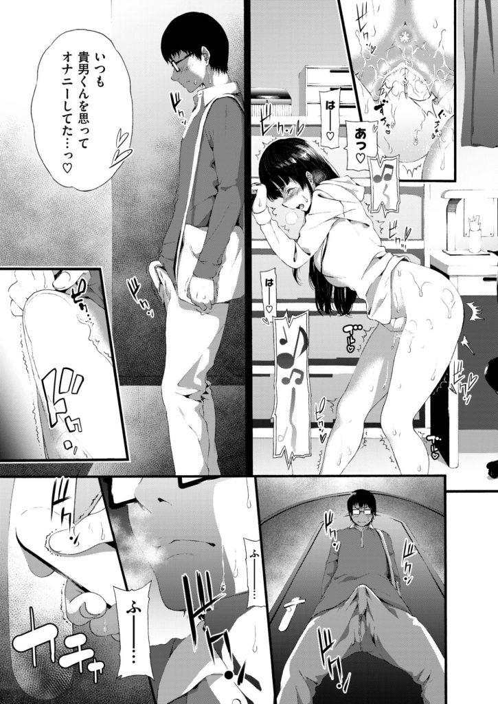 【エロ漫画】Hお預け中の黒髪ロング巨乳JK…オナニーしているところを彼氏に見られ性欲を爆発させるように連続中出しセックス【いづれ:約束】