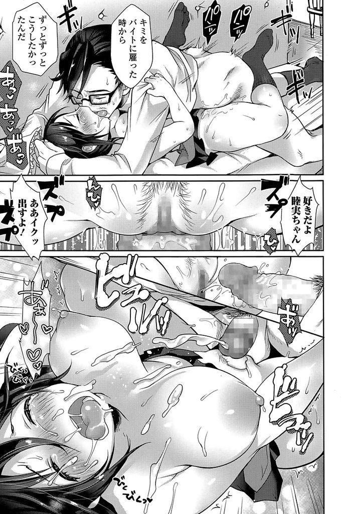 【エロ漫画】汗の匂いが気になるむっちり巨乳のポニテJK…汗の匂いに興奮したバイト先のマスターに言い寄られ両想いのいちゃラブ中出しセックスをする【みさおか:ムレムレcafe】