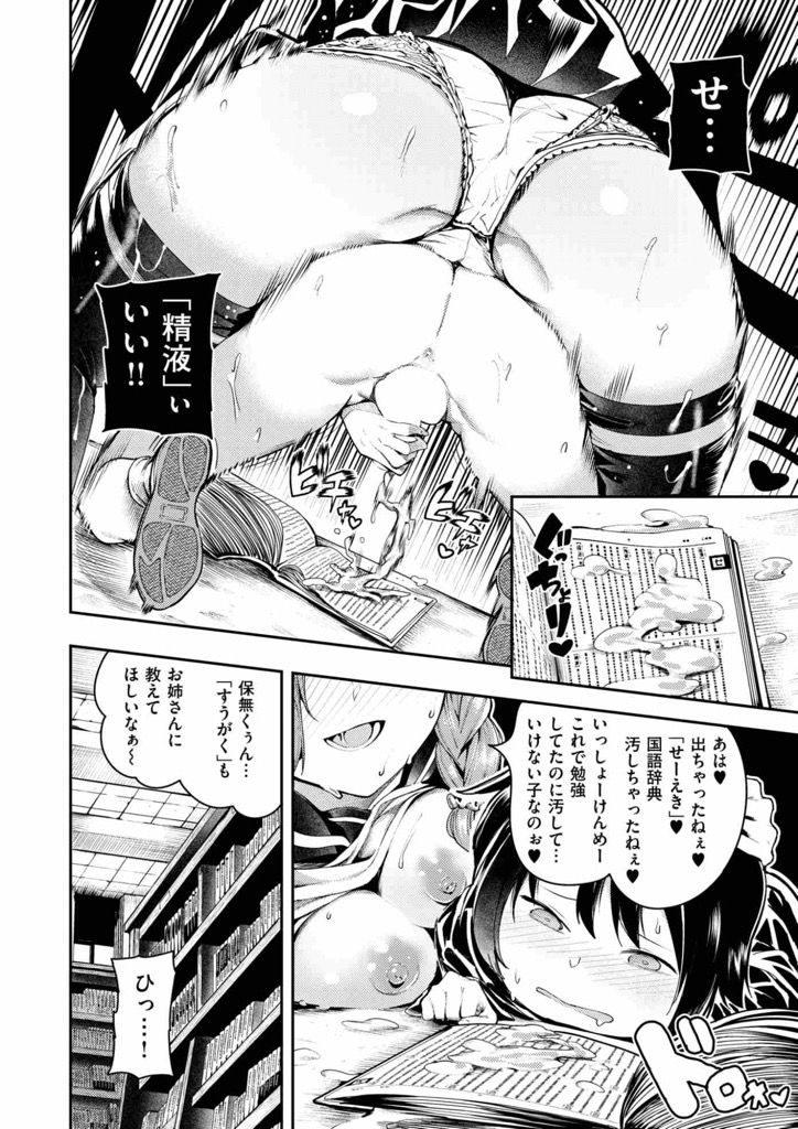 【エロ漫画】留年し続け25歳の巨乳女生徒…勉強を教えてもらう代わりに保健の実技でお返し連続セックス【いつつせ:教えて!保無くん】
