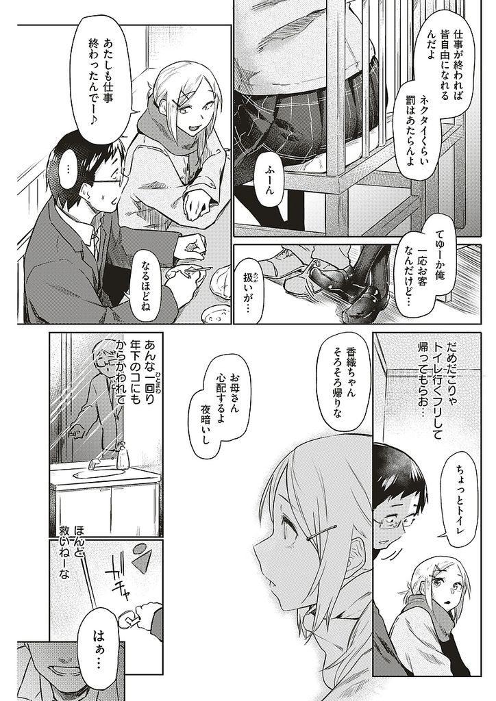 【エロ漫画】バイト先の定食屋に来るおじさんに恋をするJK…自分の方を振り向いて欲しいとトイレに立った隙にアプローチをかけそのままセックスをする【えーすけ:最終電車】