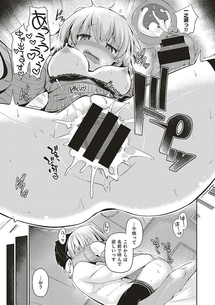 【エロ漫画】ゲーマー同士で意気投合した巨乳の後輩JK…家でのあまりにも無防備な姿に迫ってみたところ実は両想いで安全日の生中出しセックス【二条かため:つーぷれっくす】