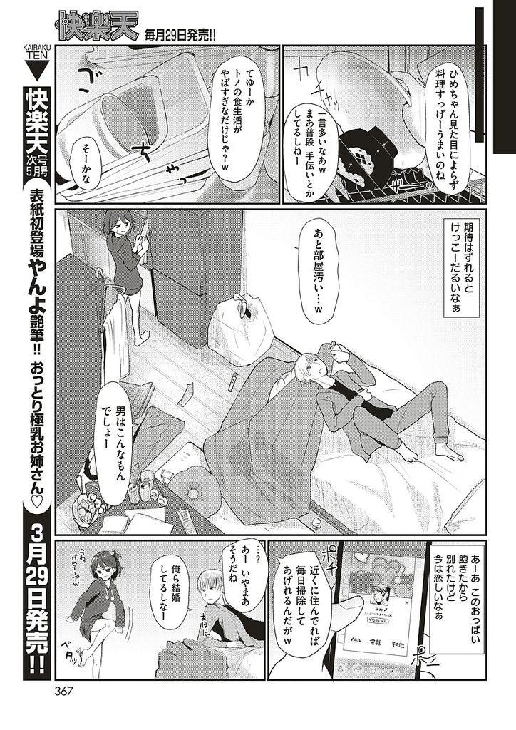 【エロ漫画】オフ会に現れた超絶ロリ体型のサイドテール少女…全く好みではなかったのに反応があまりにも可愛すぎて思わずいちゃラブセックスをする【本領はなる:だって好きだから】