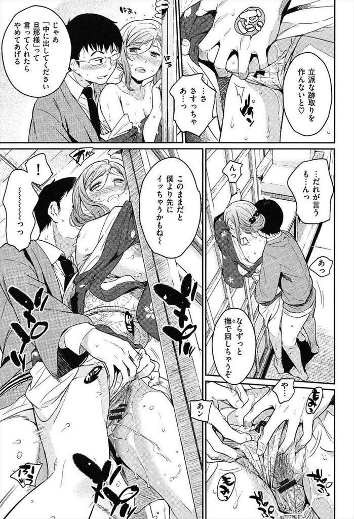 【エロ漫画】清楚な見た目だが元ヤンの性格が抜けきらない美人女将…聞き分けの無い態度を反省させるため旦那さんのお灸という名の中出しセックスが始まる【よしろん:花に棘あり】