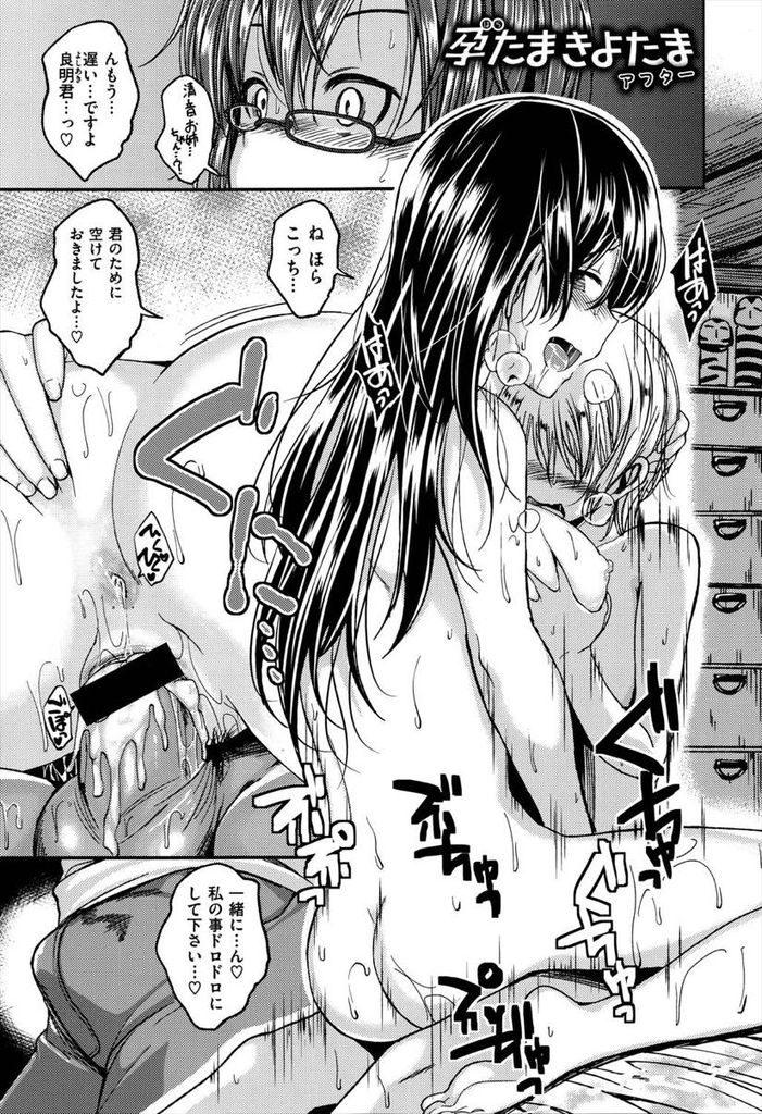 【エロ漫画】ショタっ子大好きな黒髪ロングの巨乳巫女…巫女の仕事が知りたいというショタっ子に祓いという名の筆下ろし種付けセックスを実演【平間ひろかず:孕たま きよたま】