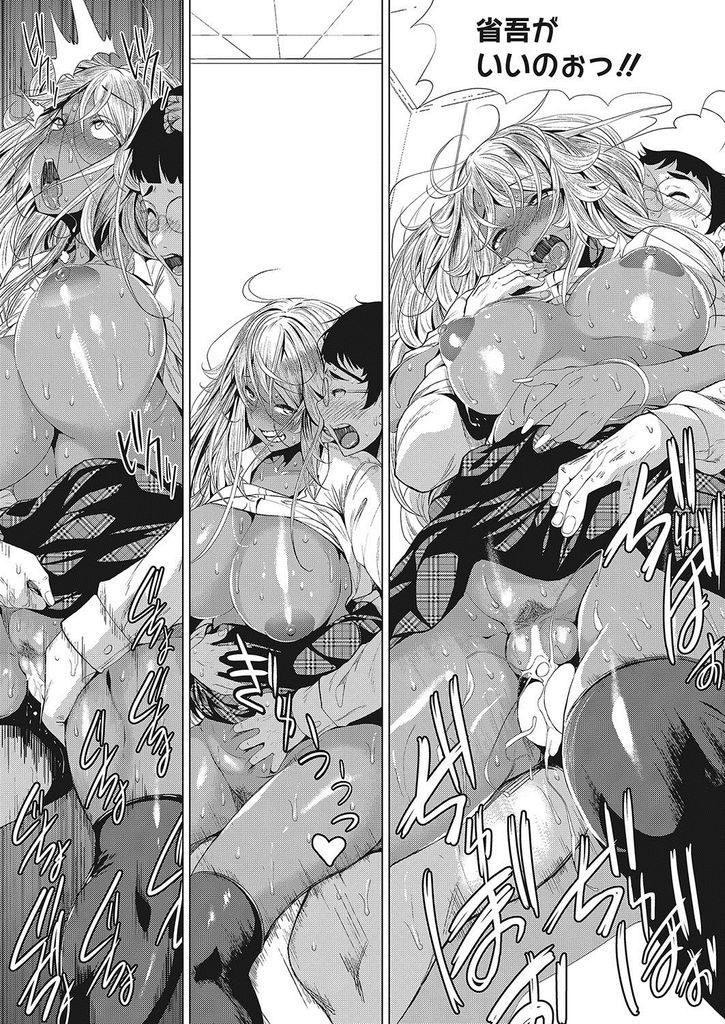 【エロ漫画】罰ゲームでクラスメイトの童貞君とセックスする巨乳の黒ギャル...童貞チンコにマンコが疼いて我慢できず激しい中出しセックスで一緒に絶頂【ふみひこ:黒ギャルちゃんとメガネくん】