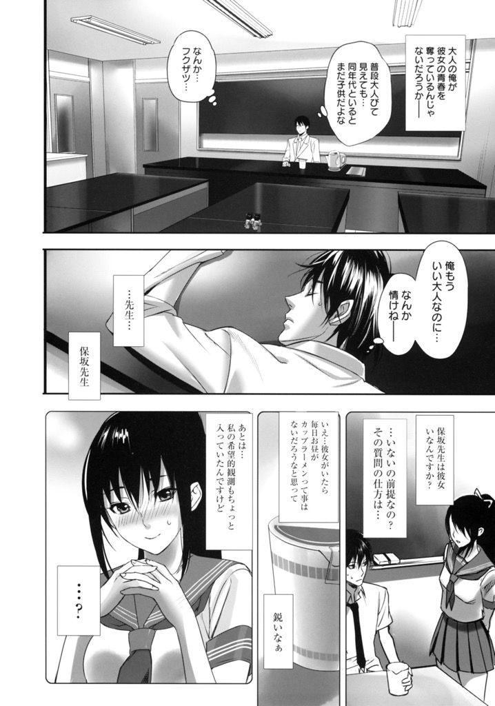 【エロ漫画】大好きな先生に告白して人目を気にしながらも交際を続ける巨乳のJK...不安になりつつも離したくない彼女と激しい中出しセックス【inkey:星に願いを】
