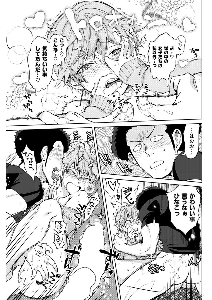 【エロ漫画】キャンパスの王子様と言われるイケメンのショートカットJD…初めて可愛い格好も似あうと言われ本当に美女へと変貌したその姿に興奮した同級生と車内でいちゃラブセックスをする【南北:王子のたまごは雛に孵る】