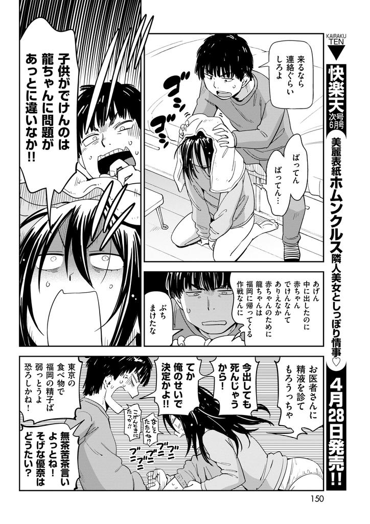 【エロ漫画】働くために上京した彼氏に頻繁に会いに来るちっぱい彼女…来るたびに鬼気迫る様子で中出しセックスをねだり何とかして子供を作って彼を地元に連れ戻そうと画策する【こんちき:絶対子作りSUPERエクスプレス】