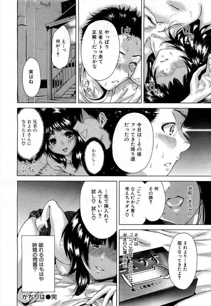 【エロ漫画】久しぶりに会ったら今時の可愛いJKに成長していた妹...Hの練習をお願いされクンニでイかせて処女の妹とセックスごっこ【奥森ボウイ:がちりは】