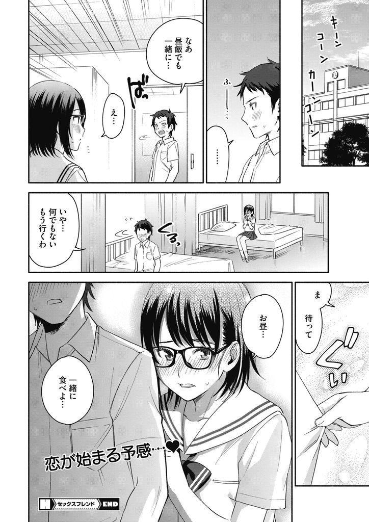 【エロ漫画】授業中に手コキやフェラをしてくれるセフレのJK...気持ちを抑え切れず生で挿入して保健室で何度も中出しセックス【きさきさき:セックスフレンド】