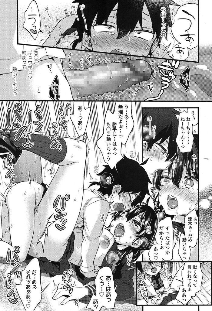 【エロ漫画】反抗期の弟を愛情で包み込み更生させようとするJKの姉たち...胸を押し付け甘えさせ精通させて3P中出しセックス【森島コン:反抗期ヌキのススメ♡】