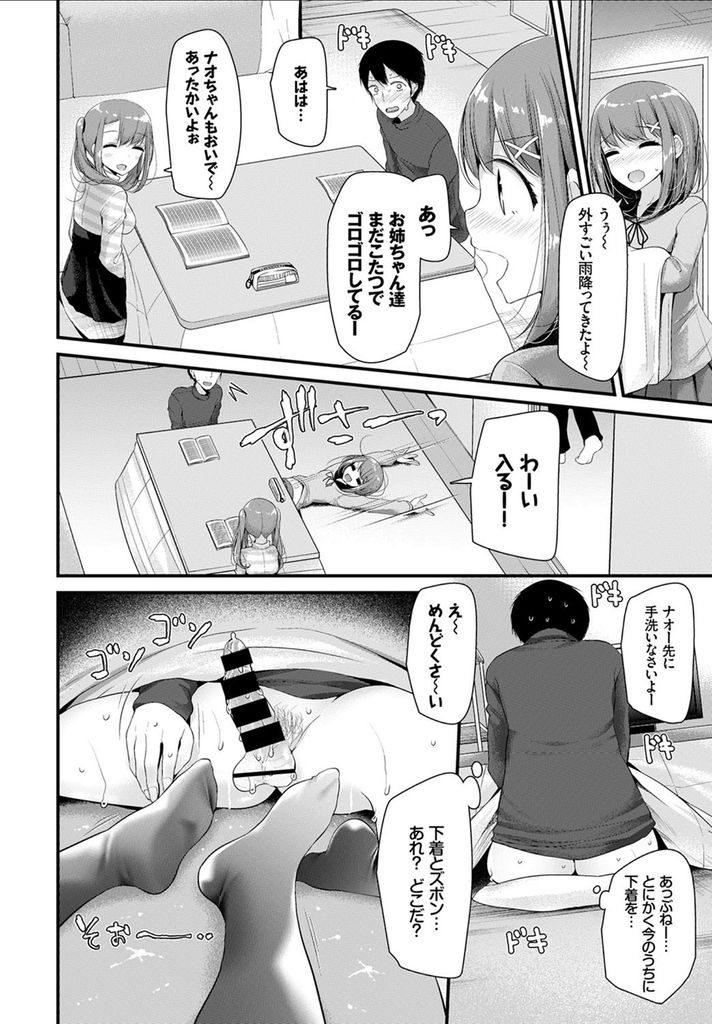 【エロ漫画】こたつで寝ている隙に兄に精液をぶっかけられる巨乳の妹...続きをしようとする妹とこたつの中で何度も中出しセックス【大嘘:こたつえっち】