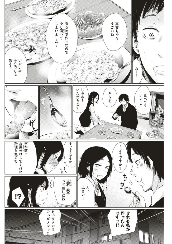 【エロ漫画】好意を寄せる隣人に積極的にアプローチする美乳のJK...体を気遣い求めてきてくれる彼女と何度も身体を重ねる【こっぽり生ビール:夜が更けるまでに】