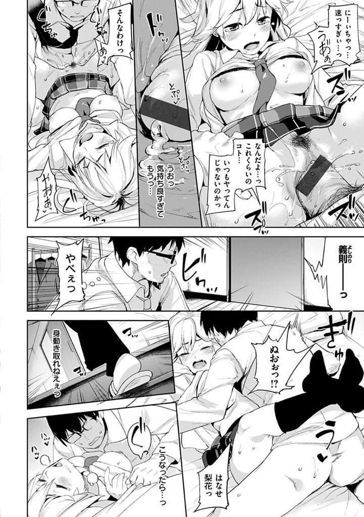 【エロ漫画】勉強を教えているお礼にチンコを扱いてくれる近所に住む巨乳のJK...童貞には我慢することができず生挿入して中出しセックスしてしまう【かろちー:ちゃんと見てよねっ】