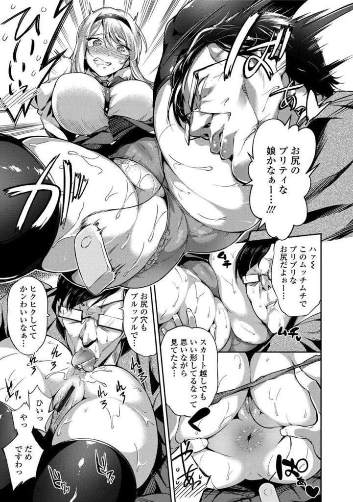 【エロ漫画】初めての満員電車で痴漢に遭い身体を弄ばれる巨乳のお嬢様...執拗にお尻の穴を舐められ初めての中出しアナルセックスで快楽に屈する【sugarBt:快感特急アナル行き】