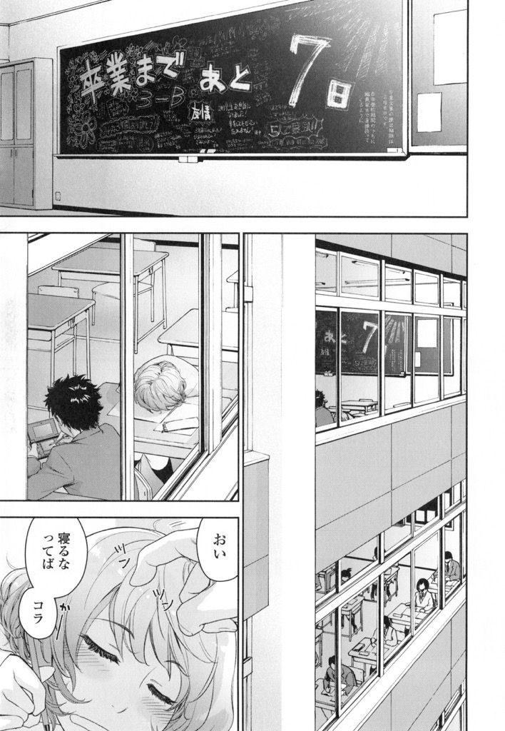 【エロ漫画】寝たフリで無防備を装い彼氏を興奮させる巨乳のJK...フェラで大量のザーメンを浴びスリルを味わうため廊下で中出しセックス【大和川:はやく提出してね】