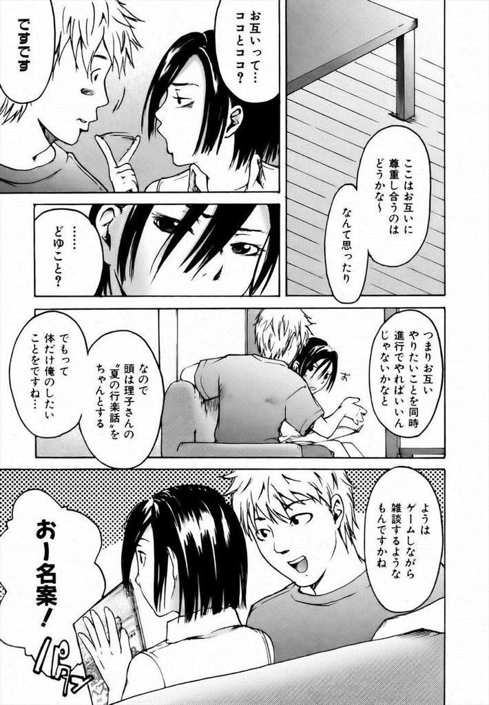 【エロ漫画】自制の利かない彼氏に身体を弄られる巨乳の彼女...チンコを触ってHな気分になりセックスしながらデートの相談【雨部ヨシキ:異心伝心】