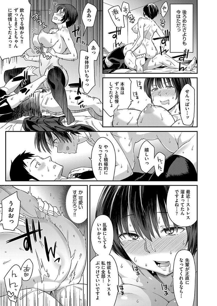 【エロ漫画】地味だったのに久しぶりに再会して華やかになった巨乳の後輩...彼女とセックスレスな先輩を誘惑してラブホで激しい中出しセックス【折口ヒラタ:ウワツキ】