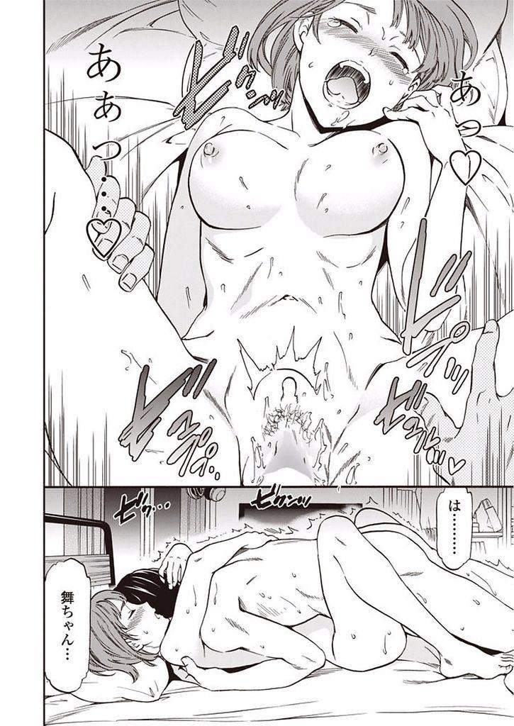 【エロ漫画】テストの点が悪く家庭教師とHな事ができなくなる美乳のJK...試験が終わってすぐ彼の家に行き大きな声で喘いで中出しセックス【Cuvie:かてい♥きょーし!】