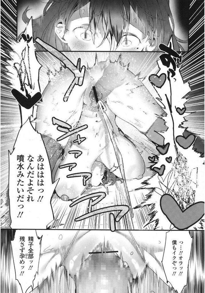 【エロ漫画】幼馴染でもある先生に悪戯ばかりする巨乳のJK...挑発されて犯して以来悪戯を合図にお仕置きしてSMプレイで調教する【じゃが山たらヲ:いじめてみたい】