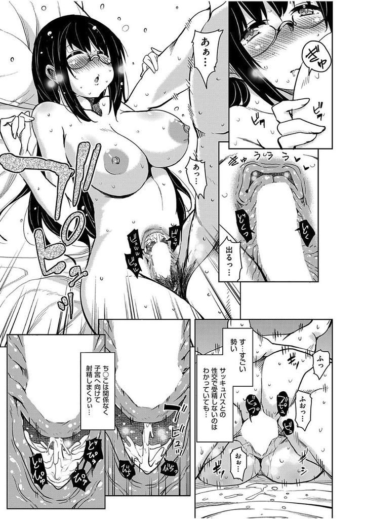 【エロ漫画】(2/4話)初めてHして以来毎日のように搾り取ってくる巨乳メガネJK...彼女の力で射精が止まらずラブホで数え切れない程中出しセックス【なるさわ景:僕と内気なサッキュバス2】