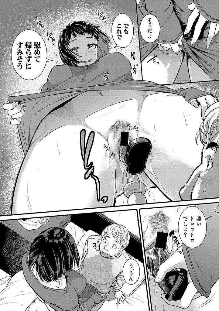 【エロ漫画】嫁をレンタルしたらやって来たのはムチムチになった巨乳の同級生...風邪をひいて休みの日に看病に来てくれたエロい顔を見せる彼女と激しい中出しセックス【とんのすけ:うちの嫁さん(仮)】