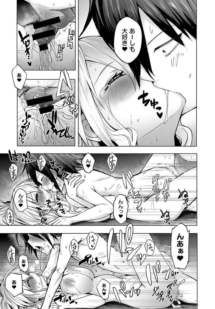 【エロ漫画】昔の面影が消え立派なギャルになってしまった幼い頃によく遊んだ女の子...成長したエロい身体に興奮してお互い初めてのいちゃラブ中出しセックス【ワイズスピーク:ぎゃる×ぎーく!】
