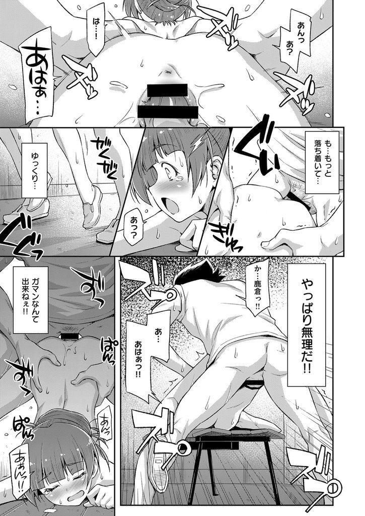 【エロ漫画】炎天下のプール掃除で先輩と水をかけ合い水着姿になる巨乳JK...彼女の身体に興奮し小さなマンコを舐めてほぐし激しいセックスで大量にぶっかける【和馬村政:夏が来るので。】